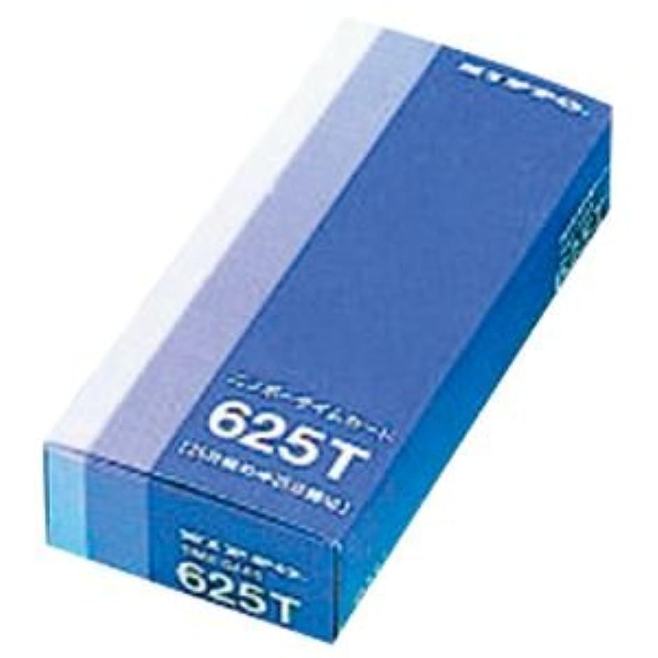 パリティ古い絶対の(まとめ) ニッポー 標準タイムカード 25日締 625T 1パック(100枚) 【×3セット】