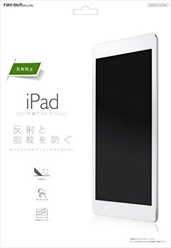 レイ・アウト iPad 2017年春モデル 9.7inch  液晶保護フィルム 指紋防止 反射防止