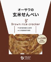 オーサワの玄米せんべい(しょうゆ味) 30g  8個セット