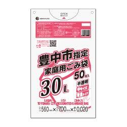 豊中市指定袋 30L 0.020�o厚 50枚 560x700x0.020厚 半透明 増量タイプ 家庭用 ゴミ袋 ゴミ 袋 HDPE素材