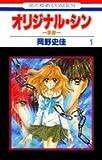オリジナル・シン 第1巻―原罪 (花とゆめCOMICS)