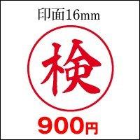 シャチハタ式の浸透印(赤) スーパーパインスタンパー 【丸印】検 印面サイズ直径16mm