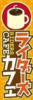 のぼり旗スタジオ のぼり旗 ライダーズカフェ005 通常サイズ H1800mm×W600mm