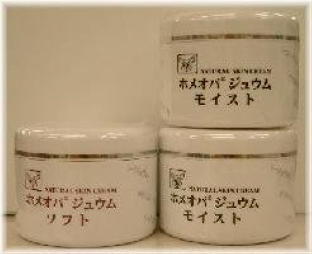 簡単に避ける立ち寄るホメオパジュウム スキンケア商品3点 ¥10500クリームモイスト2個+クリームソフト