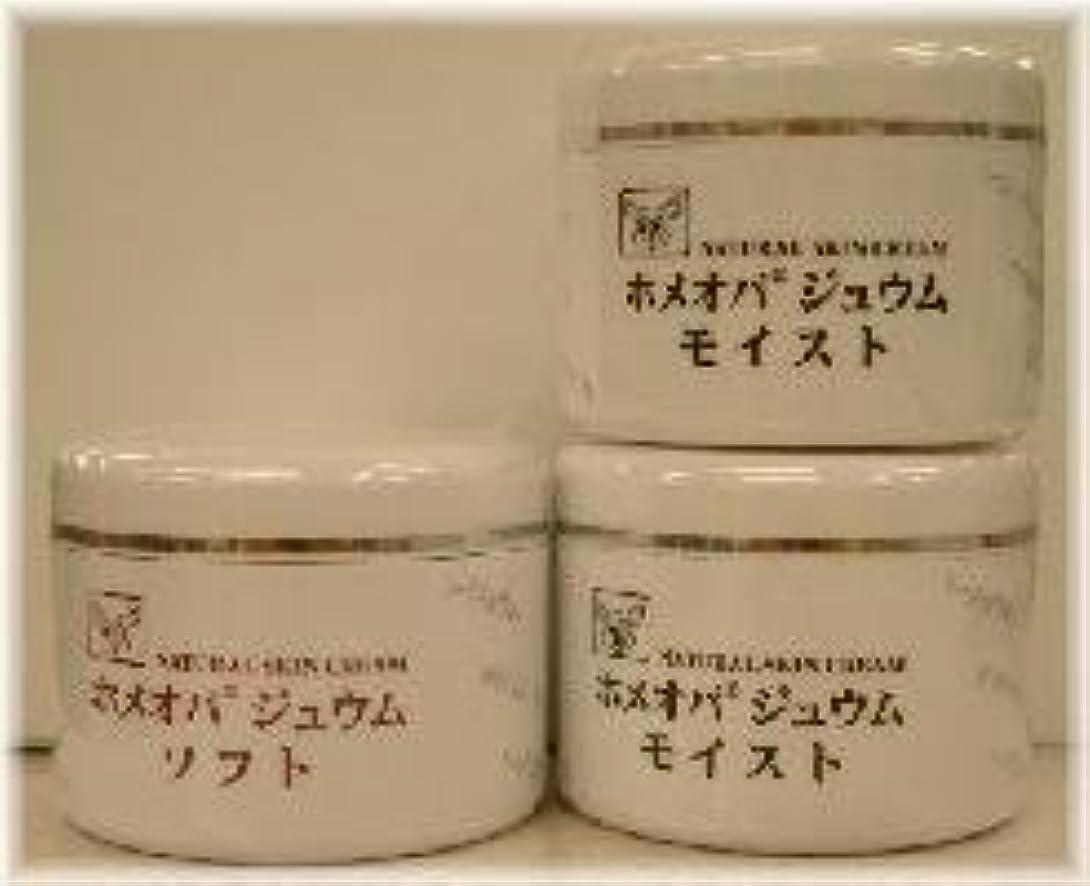 敗北救急車露出度の高いホメオパジュウム スキンケア商品3点 ¥10500クリームモイスト2個+クリームソフト