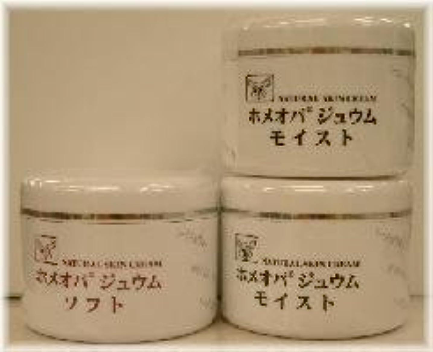 疎外傾向があるタフホメオパジュウム スキンケア商品3点 ¥10500クリームモイスト2個+クリームソフト