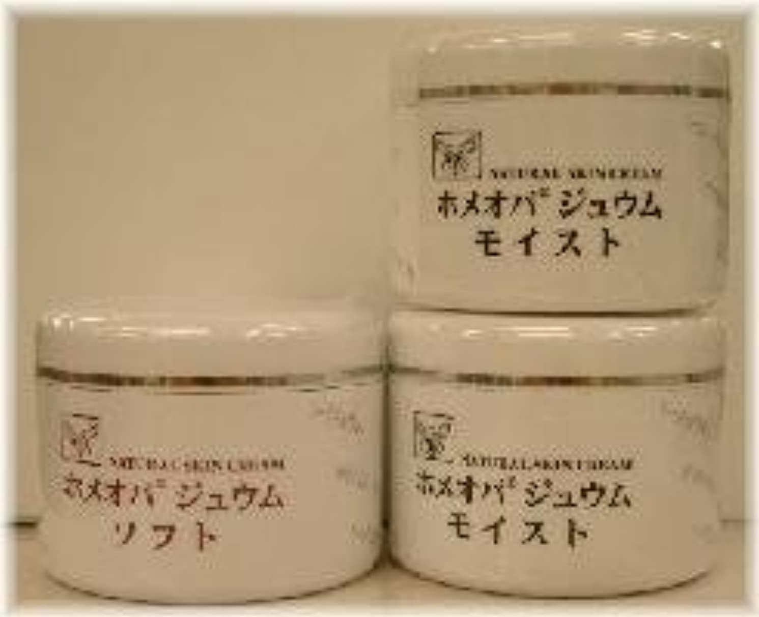 る餌極貧ホメオパジュウム スキンケア商品3点 ¥10500クリームモイスト2個+クリームソフト