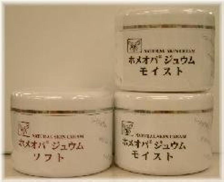 期間歴史的防水ホメオパジュウム スキンケア商品3点 ¥10500クリームモイスト2個+クリームソフト