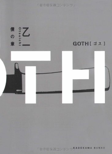 GOTH 僕の章 (角川文庫)の詳細を見る