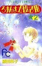 ろまんす五段活用 (2) (フラワーコミックス)