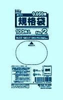 ポリ袋 透明 規格袋 2号 食品検査適合 12000枚 0.05mm厚 80x120mm JW02
