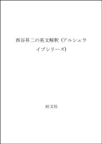 西谷昇二の英文解釈 (アルシェライブシリーズ)