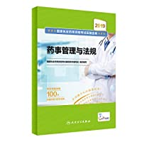 2019 National Licensed Pharmacist Qualifying Examination finale and Jin Pharmacy Administration and regulations (with value added)(Chinese Edition)