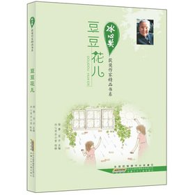 The Bing Xin Award winning writer boutique Book Series  Peas Flowers Chinese Edition