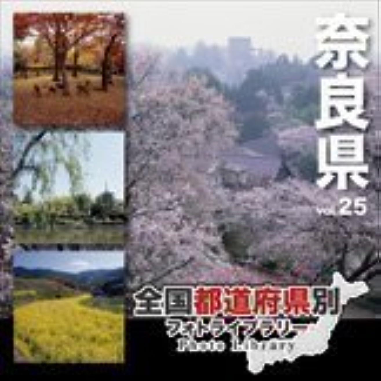 アレンジ買うバイパス全国都道府県別フォトライブラリー Vol.25 奈良県