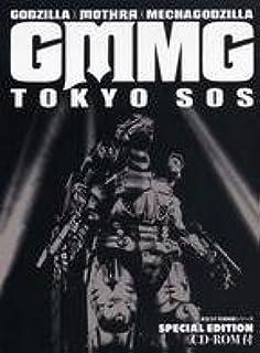 ゴジラ×モスラ×メカゴジラ 東京SOS (東宝SF特撮映画シリーズ)