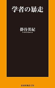 学者の暴走 (扶桑社BOOKS新書)
