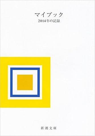 マイブック: 2014年の記録 (新潮文庫 ん 70-16)