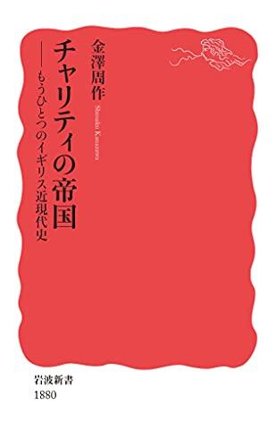 チャリティの帝国――もうひとつのイギリス近現代史 (岩波新書, 新赤版 1880)