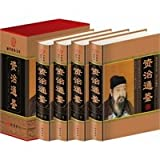 The Comprehensive Mirror (small plug box)(Chinese Edition)