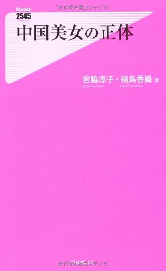 どちらか雄大なセラー中国美女の正体 (フォレスト2545新書)
