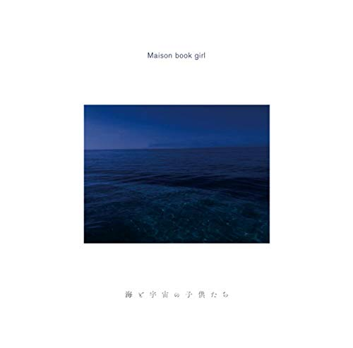 [album]海と宇宙の子供たち – Maison book girl[FLAC + MP3]