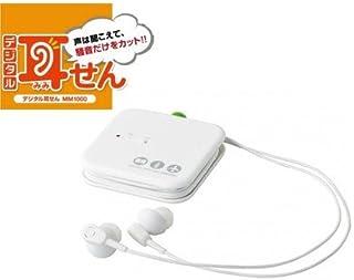 声は聞こえて騒音だけカット キングジム デジタル耳せん MM1000