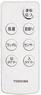 東芝 扇風機用リモコンF-AWT80 F-ALT65 F-DLT65用(東芝部品コード:4107A005)