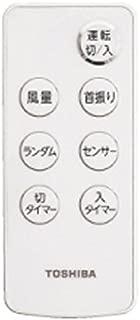 東芝 扇風機用リモコンF-DTT50 F-DLT75用(東芝部品コード:4107A008)