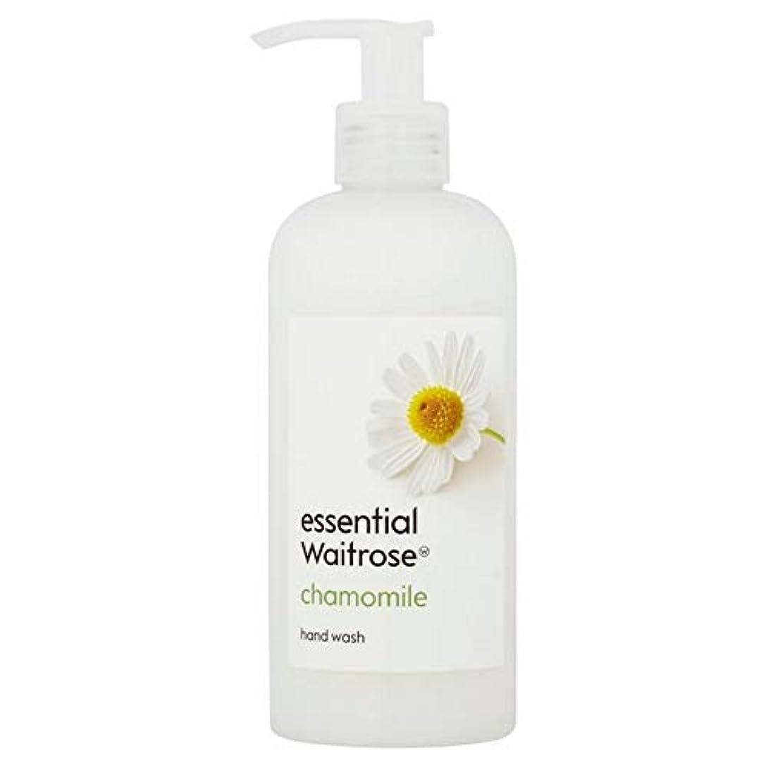若さ救援敬礼[Waitrose ] 基本的なウェイトローズのハンドウォッシュカモミール300ミリリットル - Essential Waitrose Hand Wash Chamomile 300ml [並行輸入品]
