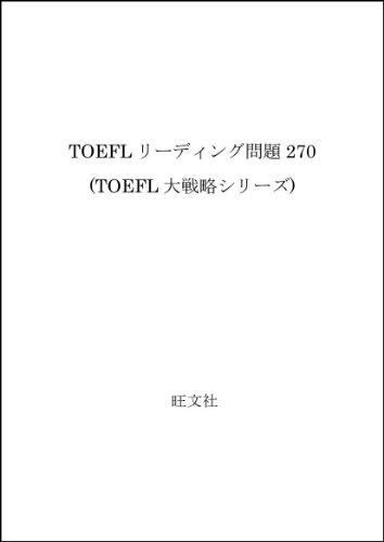 TOEFLリーディング問題270 (TOEFL大戦略シリーズ)の詳細を見る