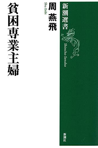 貧困専業主婦(新潮選書)