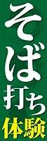 のぼり旗スタジオ のぼり旗 そば打ち体験008 大サイズ H2700mm×W900mm