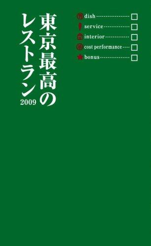 東京最高のレストラン 2009の詳細を見る
