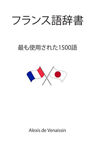 フランス語辞書: 最も使用された1500語 (French Edition)