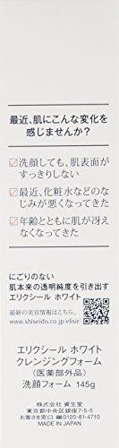 エリクシールホワイトクレンジングフォーム145g【医薬部外品】