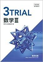 教科書傍用3TRIAL数学3