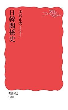 日韓関係史 (岩波新書 新赤版 1886)