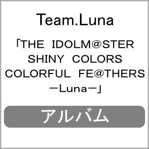 【店舗限定特典つき初回生産分】 THE IDOLM@STER SHINY COLORS COLORFUL FE@THERS -Luna- (発売記念生配信イベント視聴コード入りチラシ封入)(ポストカード付き)