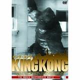 キング・コング [DVD] image