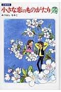 小さな恋のものがたり 第7巻―図書館版