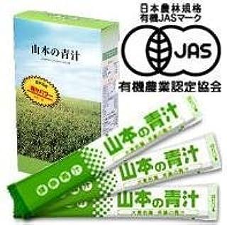 ★有機JAS認定★山本の青汁 3g×20本