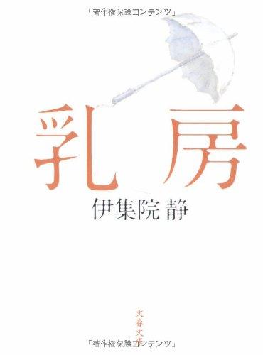 乳房 (文春文庫)