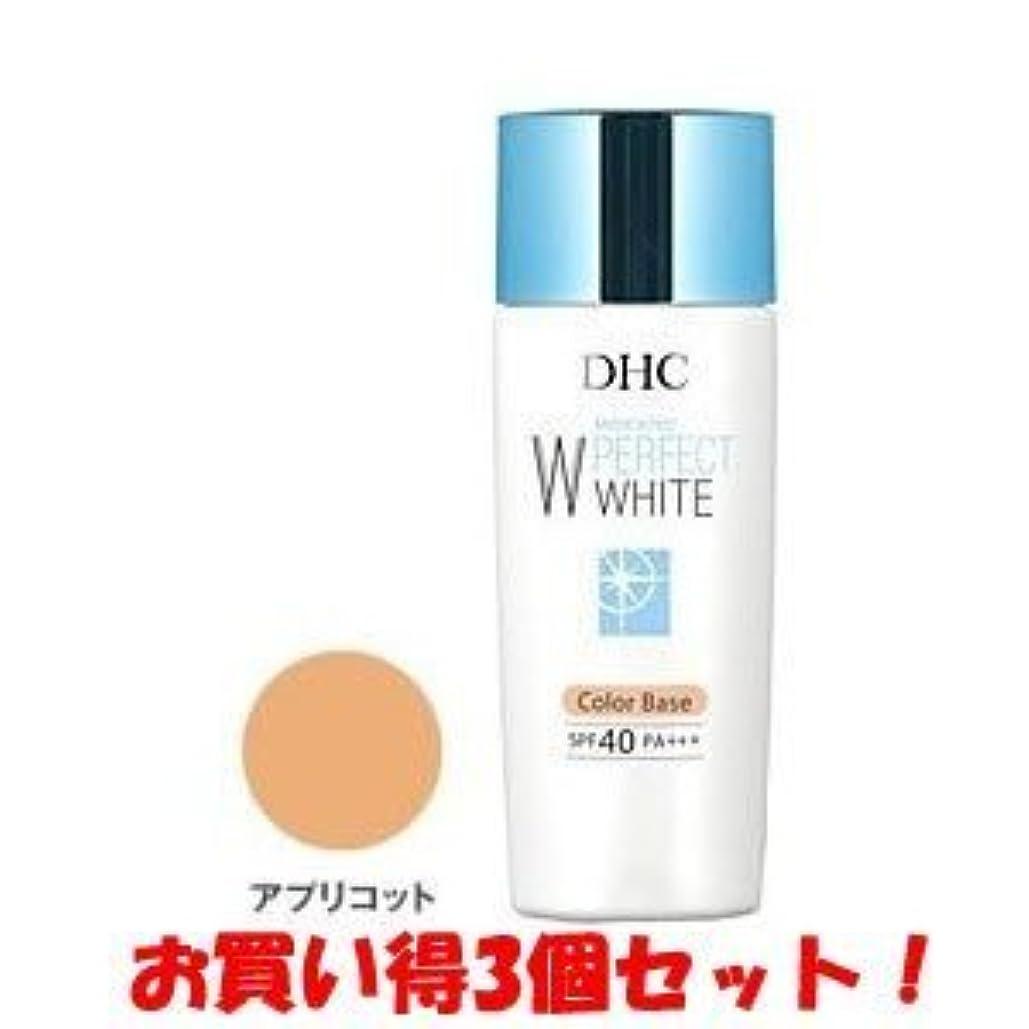 ペッカディロましい承認DHC 薬用パーフェクトホワイト カラーベース アプリコット 30g(医薬部外品)(お買い得3個セット)