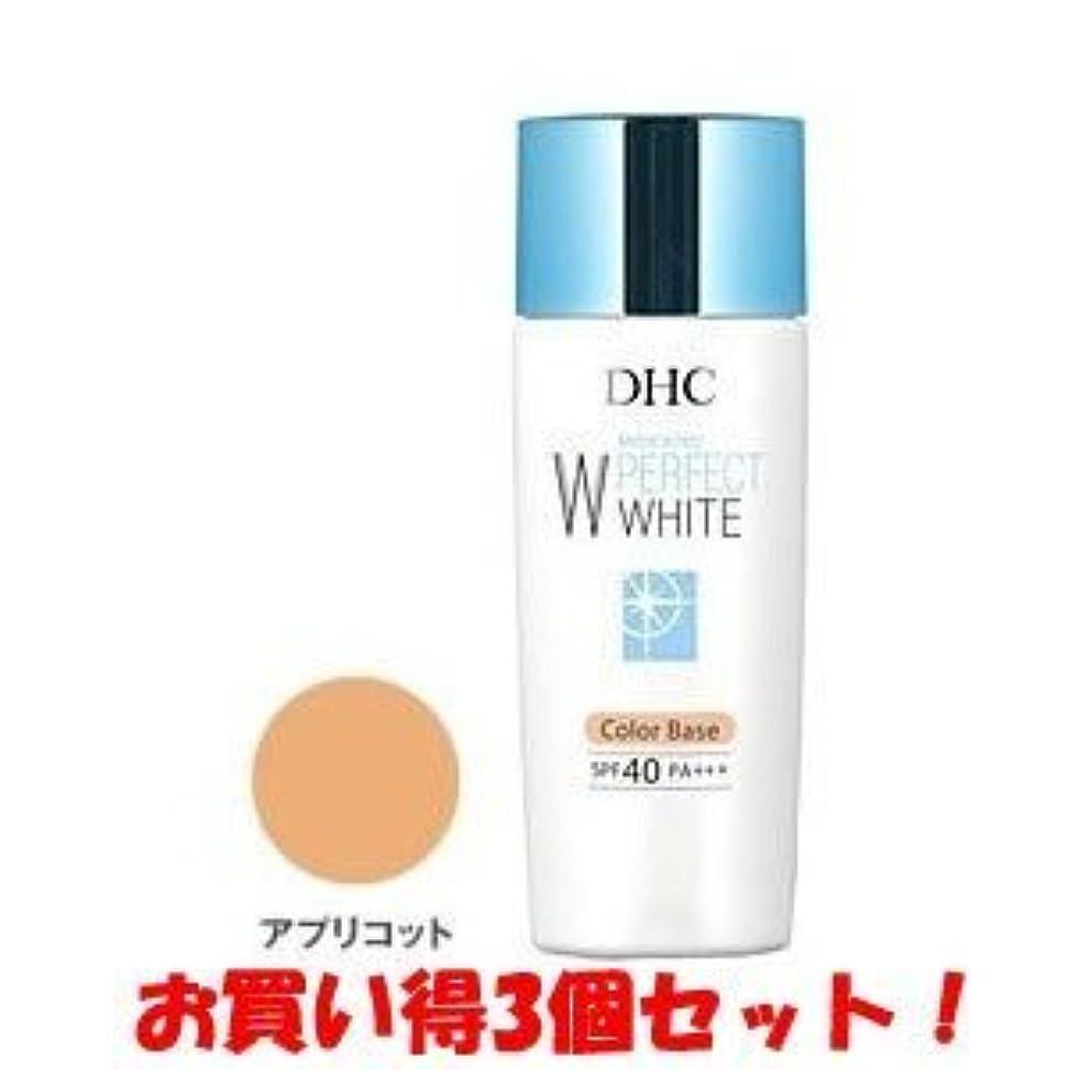 母性有用昇進DHC 薬用パーフェクトホワイト カラーベース アプリコット 30g(医薬部外品)(お買い得3個セット)