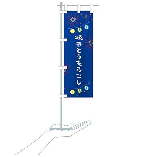 卓上ミニ焼きとうもろこし のぼり旗 サイズ選べます(卓上ミニのぼり10x30cm 立て台付き)