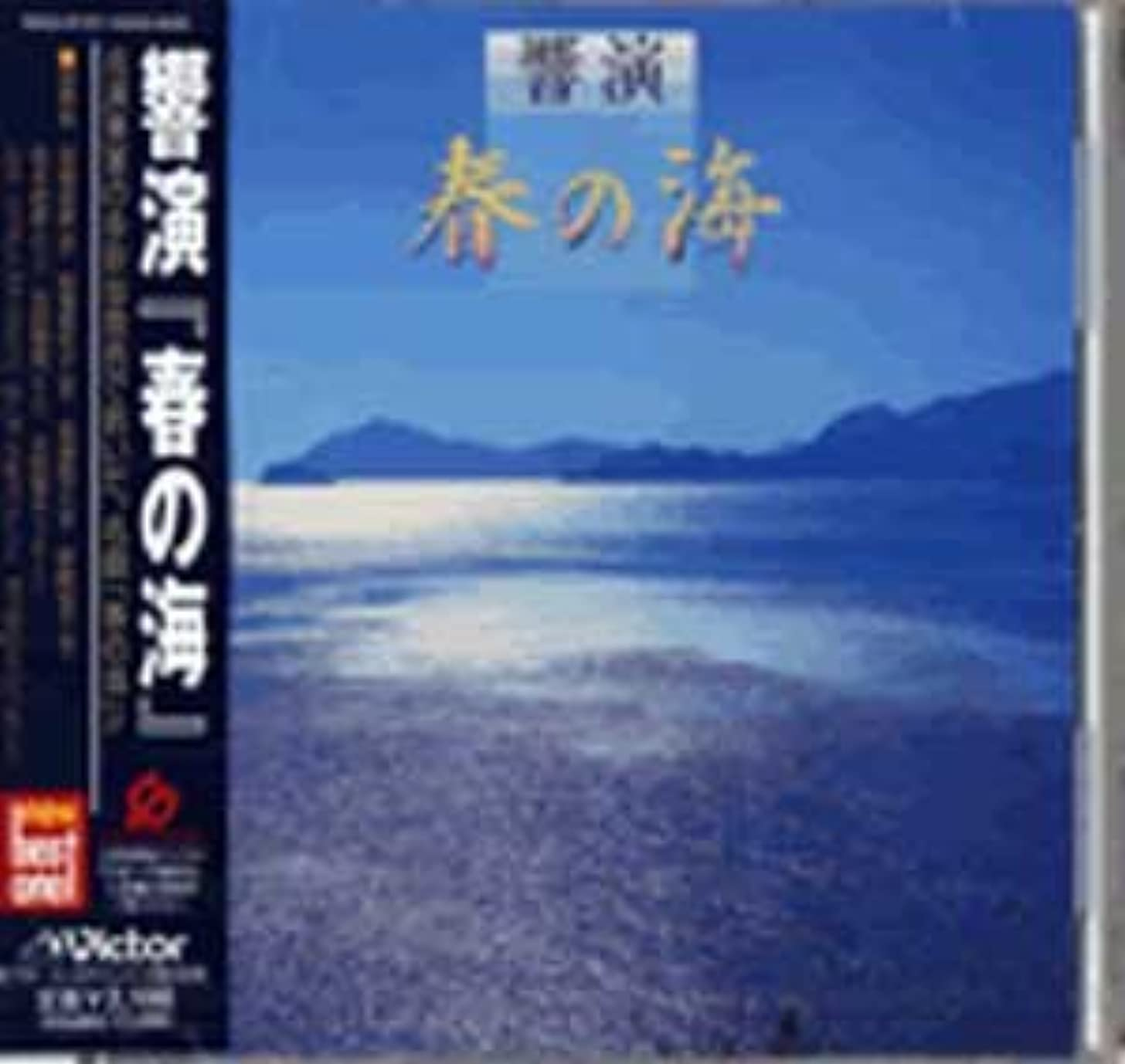 シャット適性控えるCD 宮城道雄 響演 春の海 (送料など込)