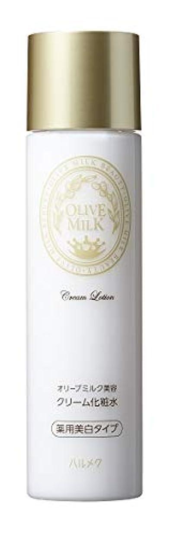 擁する真似るランチオリーブクリーム化粧水 薬用美白タイプ 145ml