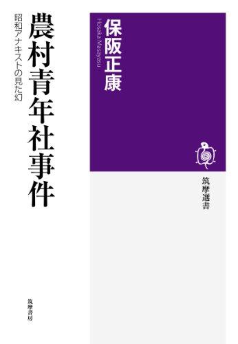 農村青年社事件―昭和アナキストの見た幻 (筑摩選書)