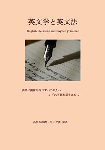 英文学と英文法の詳細を見る